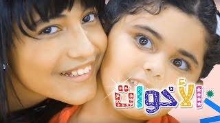 كليب الاخوات - ريما و جود العثمان 2015 | قناة كراميش الفضائية Karameesh Tv