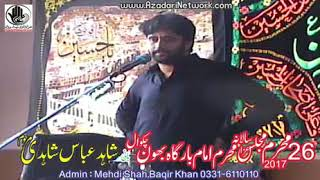 Zakir Aun Sabir Bahal {Majlis 26 Muharam 2017 Bhaun Chakwal}