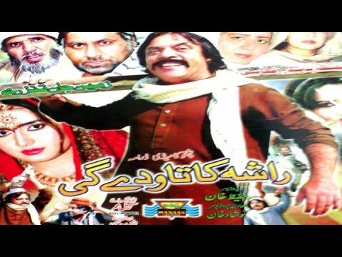 Xxx Mp4 Pashto Mazahiya Drama Movie RASHA KA TAWADE GI Jahangir Khan Nadia Gul Pushto Comedy Film 3gp Sex