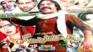 Pashto Mazahiya Drama Movie,RASHA KA TAWADE GI - Jahangir Khan,Nadia Gul,Pushto Comedy Film