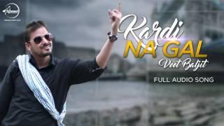 Kardi Na Gal ( Audio Song ) | Veet Baljit | Latest Punjabi Song 2016 | Speed Records
