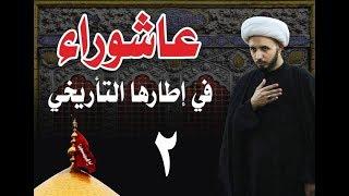 عاشوراء في إطارها التاريخي 2 ll الشيخ أحمد سلمان (12 محرم 1440)