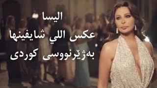 اليسا - عكس اللي شايفينها بەژێرنووسی كوردی Elissa - Aks Elly Shayfinha Kurdish Subtitle
