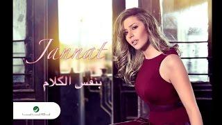 Jannat … Be Nafs Elkalam | جنات  … بنفس الكلام