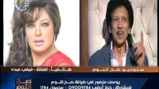 """الفنان """"يوسف منصور"""" يكشف مفأجاة لأول مره لـ زواجه بـ """"فيفى عبده"""" !"""