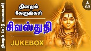Siva Stuthi Jukebox (Sivan) - Songs Of Lord Siva - Tamil Devotional Songs