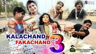 Kalachand Fakachand 3#Full Movie#রেডিমেড বাবা #New Purulia Bangla Comedy Video 2018