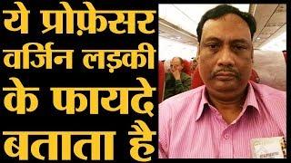 Jadhavpur university professor बता रहे हैं Virgin लड़की के फायदे न जानने वाले मूर्ख