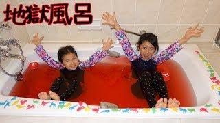 目玉おやじの地獄風呂でお肌ぷるぷる~☆カプセルスポンジ投入で楽しいバスタイム♡himawari-CH