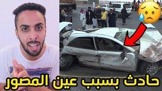 العين والحسد#7 صار له حادث بسبب عين المصور!!!😱💔