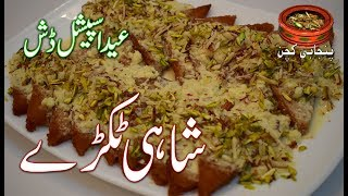 Eid Special Recipe Shahi Tukray عید اسپیشل شاہی ٹکڑے Double ka Meetha Recipe (Punjabi Kitchen)