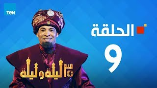 مسلسل 30 ليلة و ليلة - سعد الصغير - الحلقة 9 كاملة | Episode 9 - 30 Leila w Leila