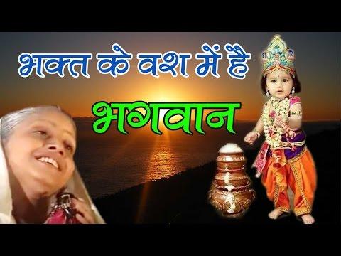 Bhagat Ke Vash Mei Hai Bhagwan !! Always Hit Krishna Bhajan !! Jai Shankar Choudhary !! OriginalSong