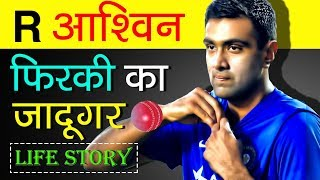 Ravichandran Ashwin (फिरकी का जादूगर) Biography In Hindi | R Ashwin | Life Story | Wife | Cricket