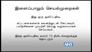 Relaxation techniques (Tamil)
