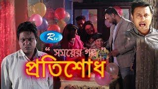 সময়ের গল্প - প্রতিশোধ | Somoyer Golpo - Protishodh | Bangla Natok 2018 | Rtv