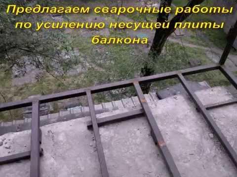 Усиление плиты балкона, укрепление балкона, металлокаркас - .