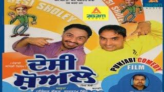 Desi Sholay | ਦੇਸੀ ਸ਼ੋਲੇ  | Full New Punjabi Films 2016  | Official [ Harinder Bhullar , Gurnam Sidhu