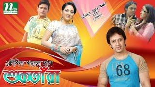 Shuktara (Moho, Maya Ebong Prem) | Tarin, Nobel, Milon | Bangla Drama by Koushik Sankar Das