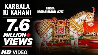 Karbala KI Kahani    PARWAR DIGAR-E-ALAM    Mohd. Aziz    T-Series Islamic Music