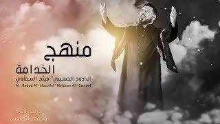 منهج الخدامة I الرادود الحسيني ميثم السماوي I فيديو كليب 2018