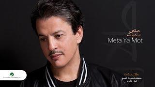 Talal Salama ... Meta Ya Mot - Video Clip | طلال سلامة ... متى ياموت - فيديو كليب