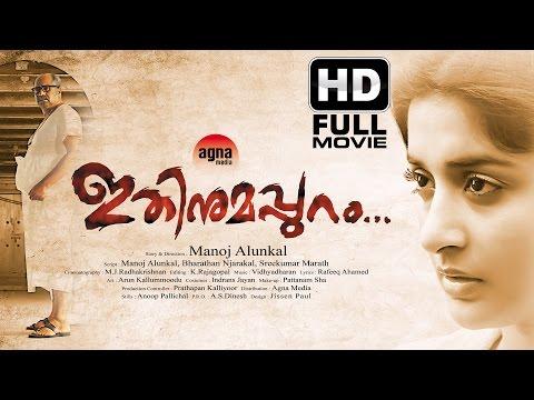 Xxx Mp4 New Malayalam Movie 2016 Ithinumappuram Meera Jasmine 3gp Sex