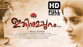 New Malayalam Movie 2016 Ithinumappuram | Meera Jasmine