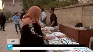 الموصل تحتفي بمهرجان القراءة الأول بعد خروج الجهاديين