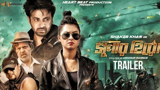 Super Hero | Trailer | Shakib Khan | Shabnom Bubly | Bengali Movie Super Hero 2018