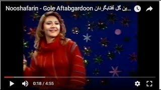 Nooshafarin - Gole Aftabgardoon نوش آفرین  گل آفتابگردان