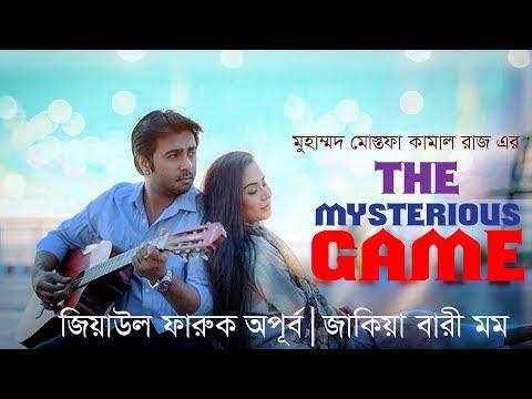 The Mysterious Game || Ziaul Faruq Apurba | Zakia Bari Momo || Bangla New Natok