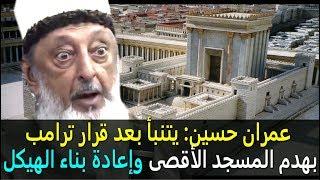 عمران حسين يتنبأ بعد قرار ترامب بهدم المسجد الأقصى وإعادة بناء هيكل سليمان الثالث
