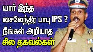 Who is Cylendra Babu IPS? Amazing things You Never Knew About Him
