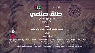 الاعلان الرسمي  لفيلم طلق صناعي - Talq Sena3y