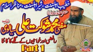 Mufti Shokat Sialvi - heart touching voice -  Latest Beautiful Bayan 2017 part 1