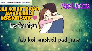 Jab Koi Bat Bigad Jaye Female Version 2019 | Full Video Song | Soniya Apu Official