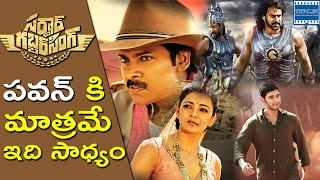Sardaar Gabbar Singh Beats Srimanthudu & Baahubali Collections | Day 1 Collections Area Wise | TFPC