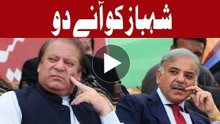 Shehbaz Sharif to be new PM if SC disqualifies Nawaz - Headlines- 03:00 PM - 26 July 2017
