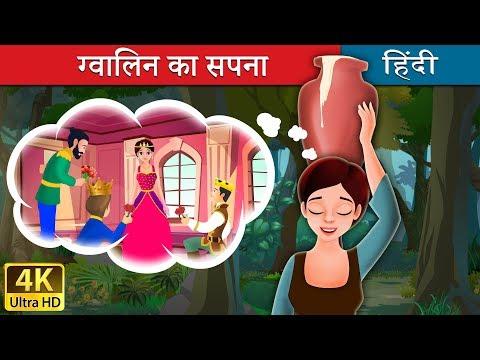 Xxx Mp4 ग्वालिन का सपना Milkmaid S Dream Story In Hindi Kahani Hindi Fairy Tales 3gp Sex