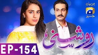 Roshni - Episode 154 | Har Pal Geo