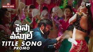 Paisa Vasool Title Song Promo   Balakrishna   Puri Jagannadh   Kyra Dutt   Shriya Saran