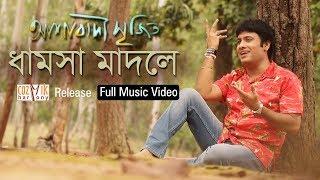 Dhamsa Madol - Ashaabadi Sriijiit - Sriijiit and Lipi - Bengali Music Video - Cozmik Harmony