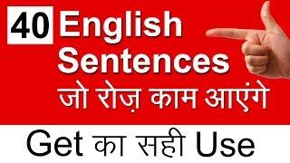 Get का इस्तेमाल | Use of Get in English Sentences | English Speaking Practice Through Hindi | Awal