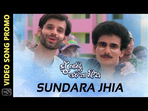 Xxx Mp4 Sundara Jhia Mu Khanti Odia Jhia Video Song Promo Odia Movie Ranbir Papu Pam Pam 3gp Sex
