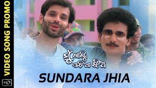 Sundara Jhia | Mu Khanti Odia Jhia | Video Song Promo | Odia Movie | Ranbir | Papu Pam Pam