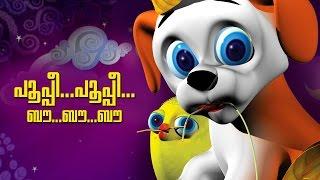 Pupi pupi bow bow bow | malayalam cartoon song