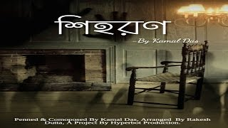 Shihoron(শিহরন), A Tale Of Broken Heart | New Bengali Song 2017 | By Kamal Das