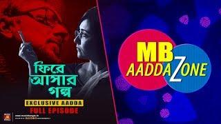 PHIREY ASAR GOLPO - MB Aaddazone - EXCLUSIVE AADDA - ANJAN DUTT - NEEL DUTT - Music Bangla