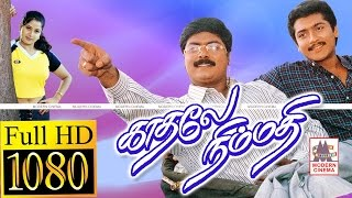 Kathale Nimmathi Full Movie HD முரளி சூர்யா இணைந்து நடித்த சூப்பர்ஹிட் திரைப்படம் காதலே நிம்மதி